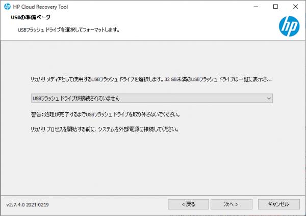 USBの準備ページ