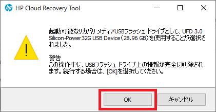 USBの警告_s