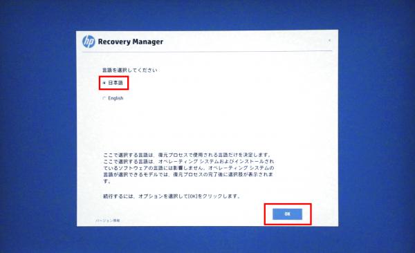 【001】システムリカバリを行う手順_0G1A0707_1