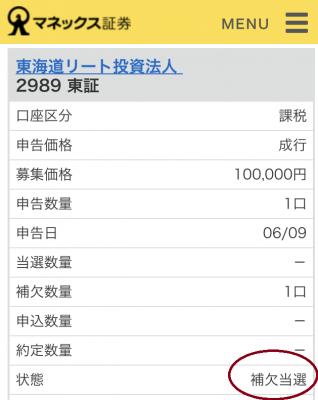 20210615東海道リート補欠当選