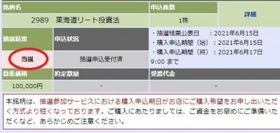 20210616東海道リート当選