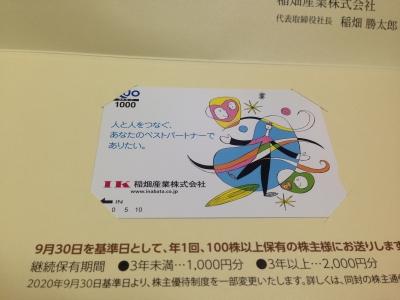 2019-12-20稲畑産業
