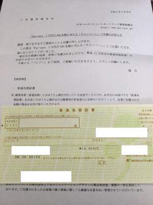 2020-04-14ペイジーキャンペーンで1万円当選