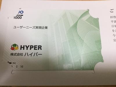 2020-04-22ハイパー