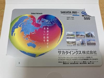 2021-03-31サカタインクス