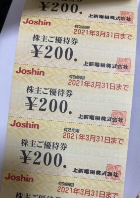 2021-02-27ジョーシン 端株2
