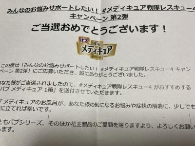 2020-12-04 メディキュア当選2