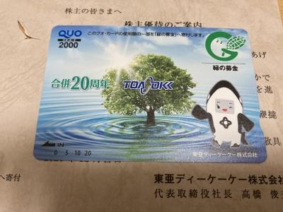 2020-12-05 東亜DKK