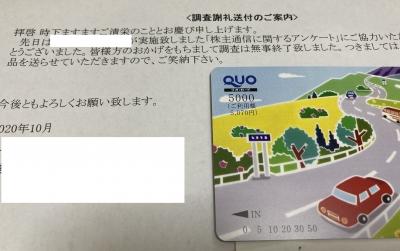 2020-11-02 日経株主アンケート