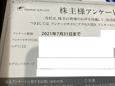 2021-06-28 TOKAI