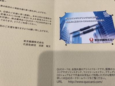 2021-06-28 東京鉄鋼