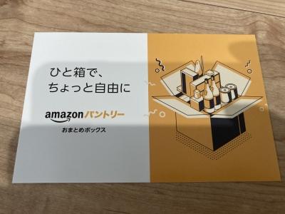 2021-06-30 Amazonパントリー