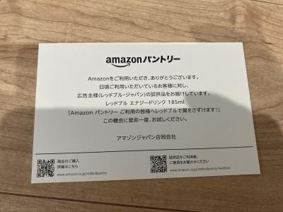 2021-06-30 Amazonパントリー2