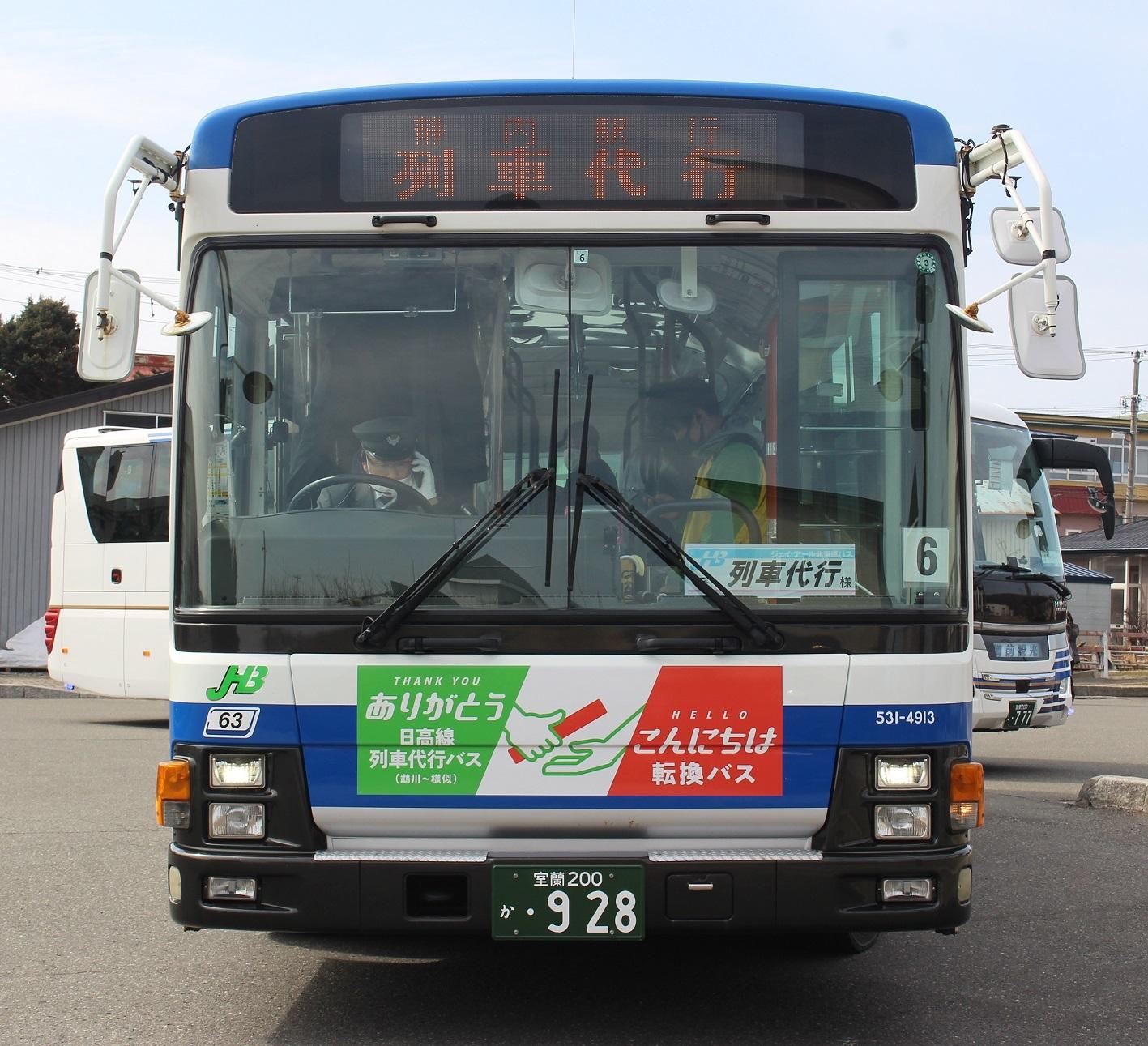 日高本線代行バス→転換バスa01
