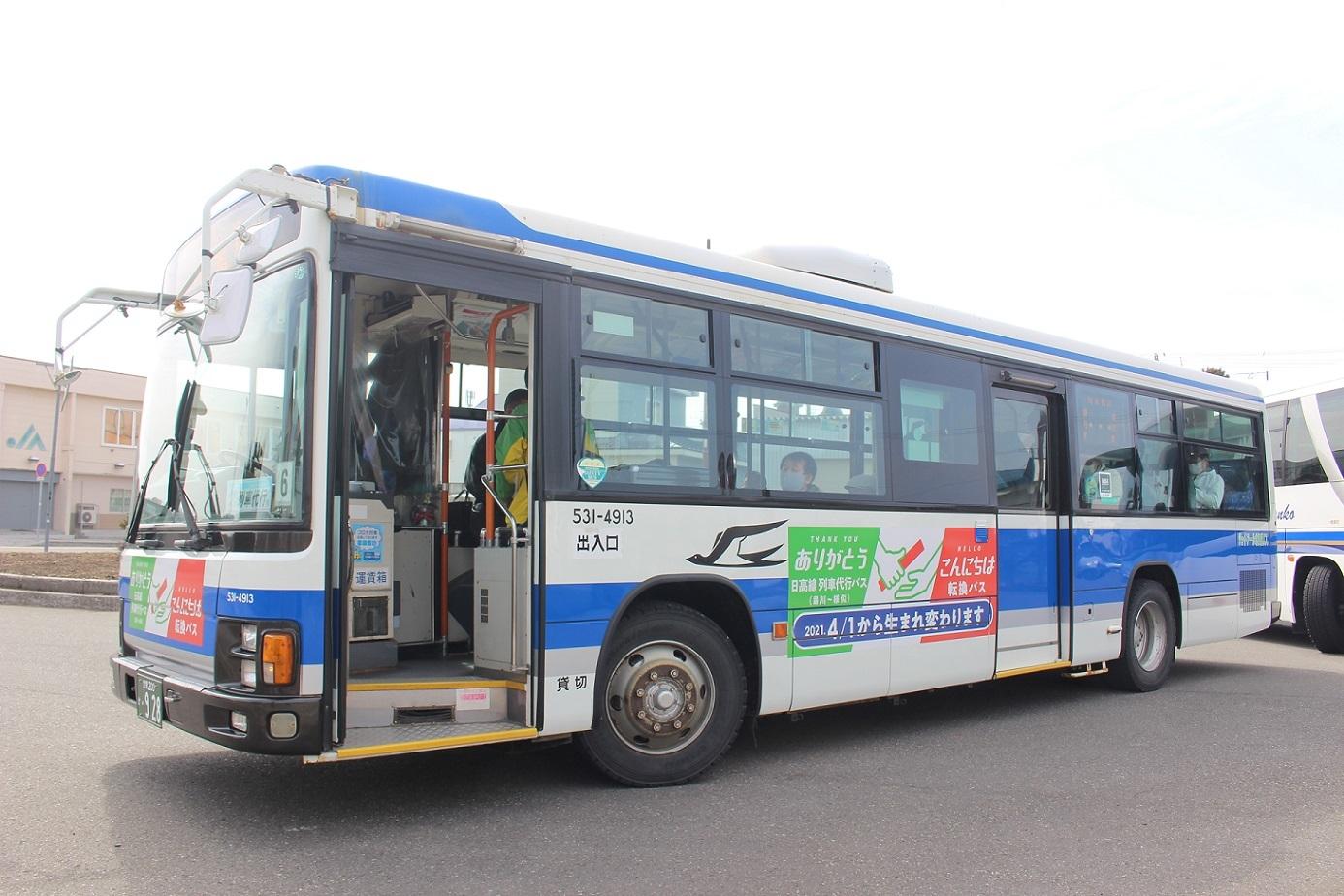 日高本線代行バス→転換バスa05