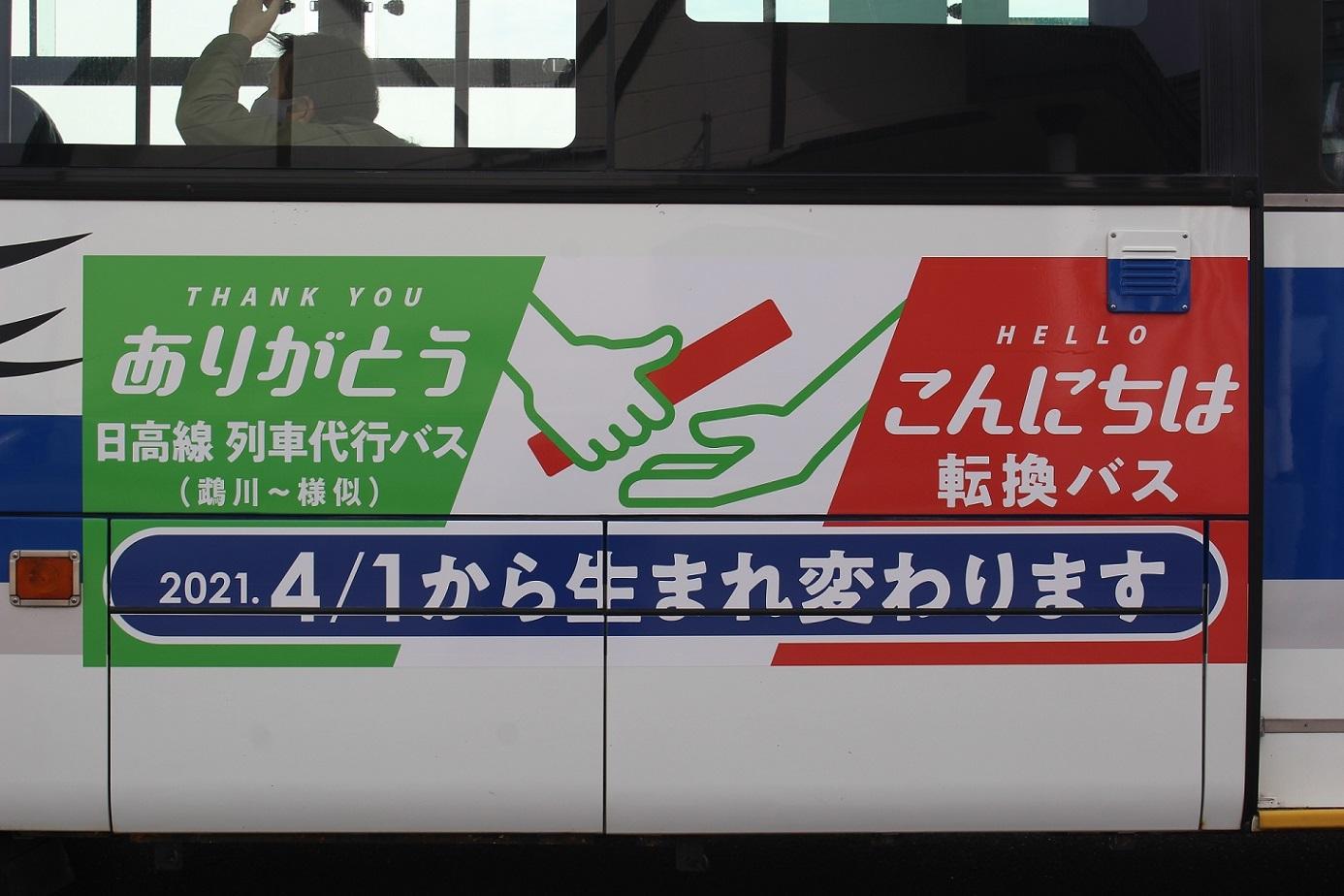 日高本線代行バス→転換バスa07