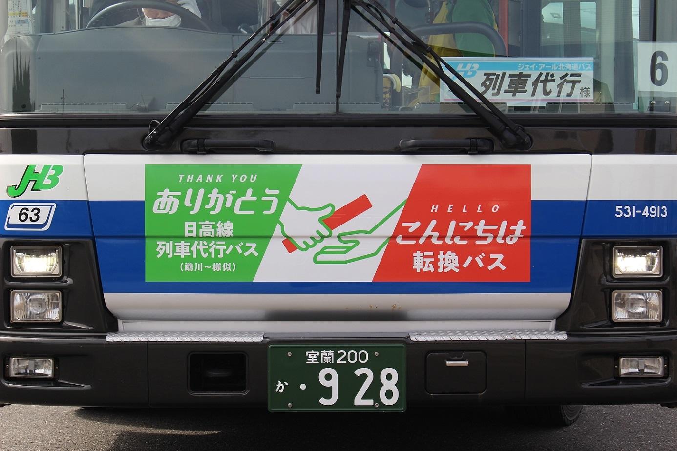 日高本線代行バス→転換バスa08