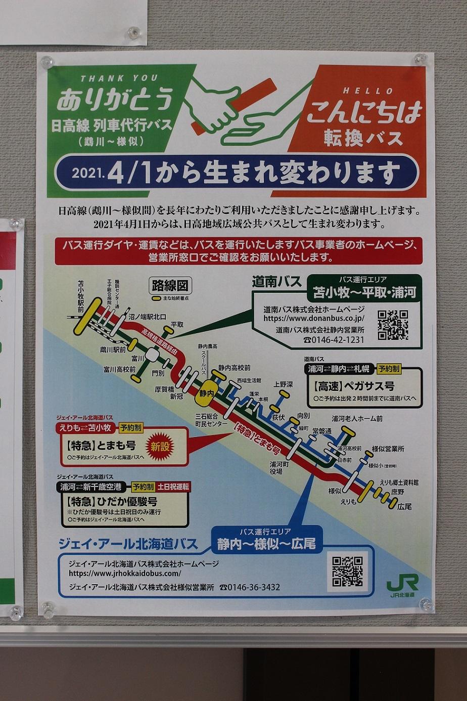 日高本線代行バス→転換バスa11