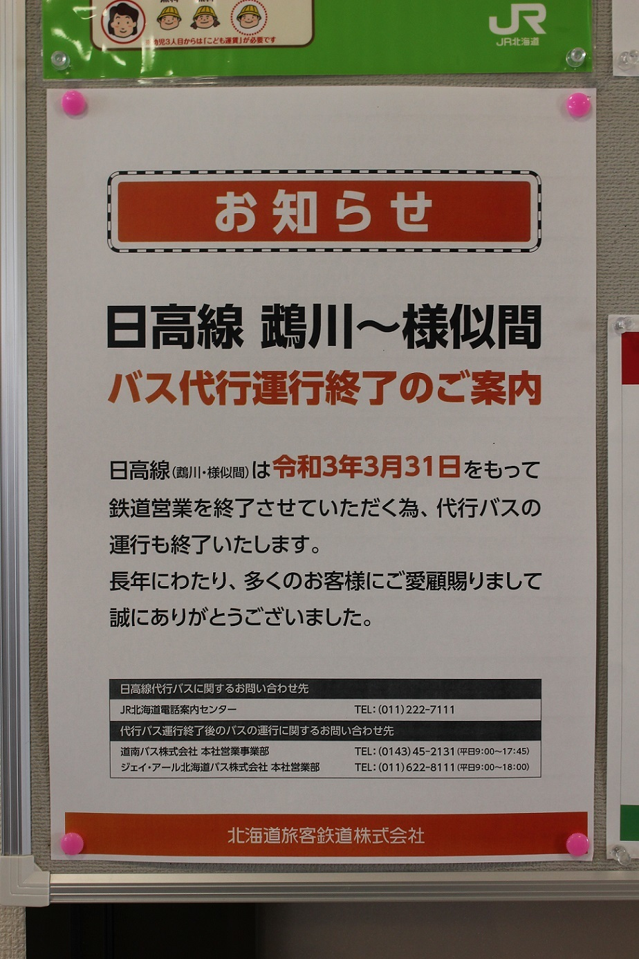 日高本線代行バス→転換バスa15