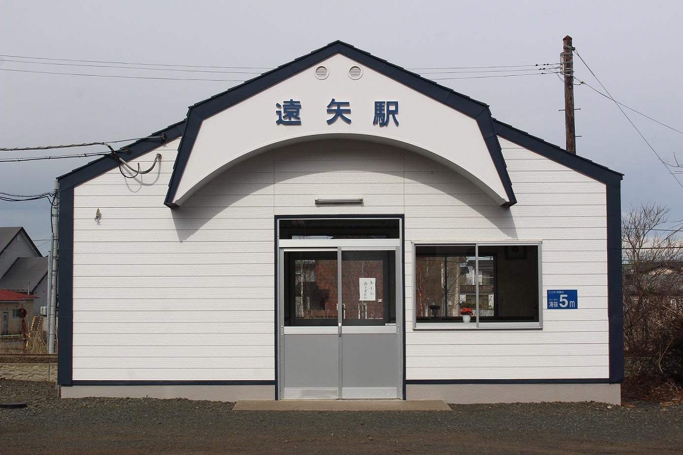 遠矢駅a01