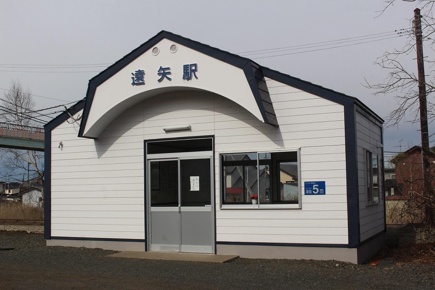 遠矢駅a02