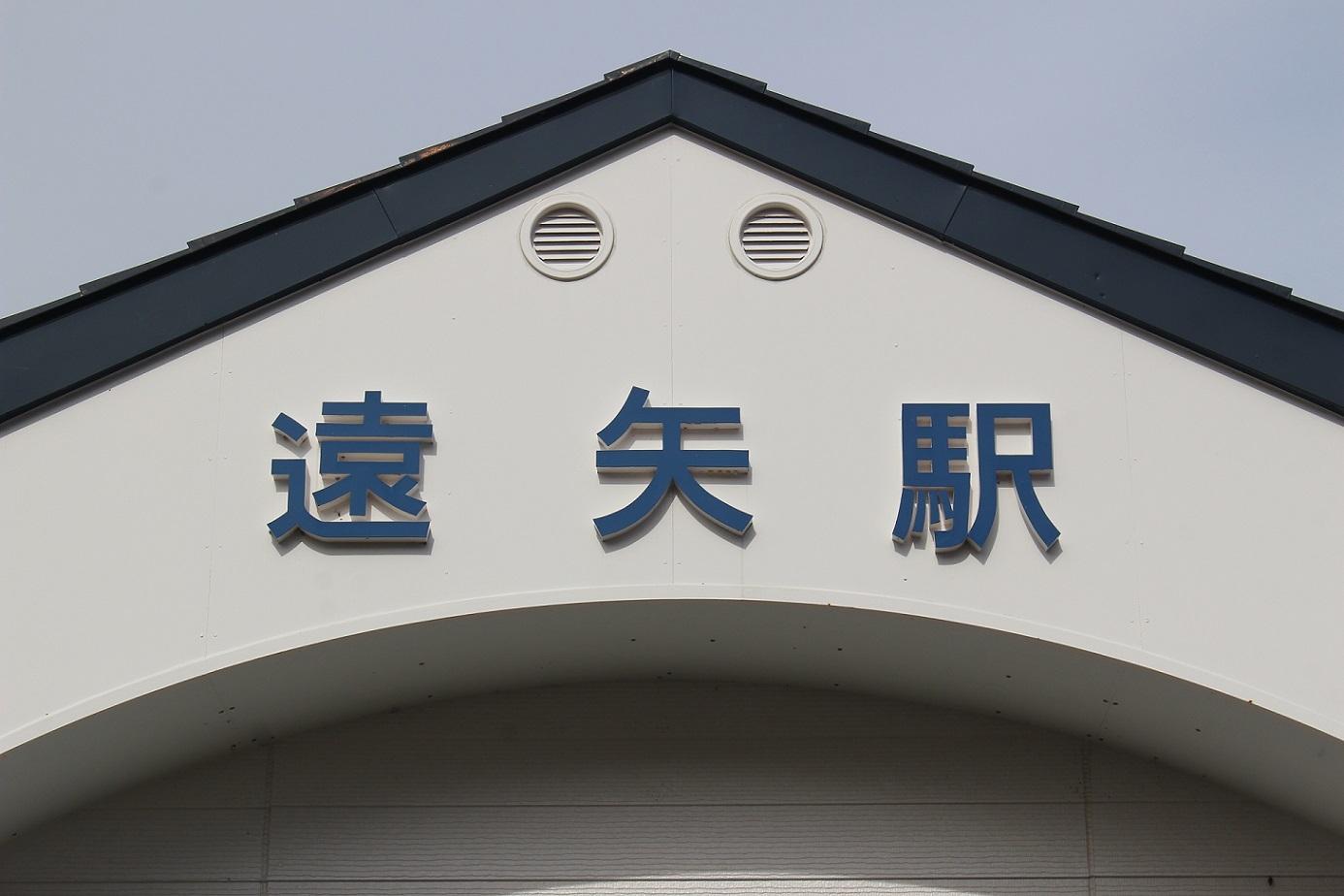 遠矢駅a04