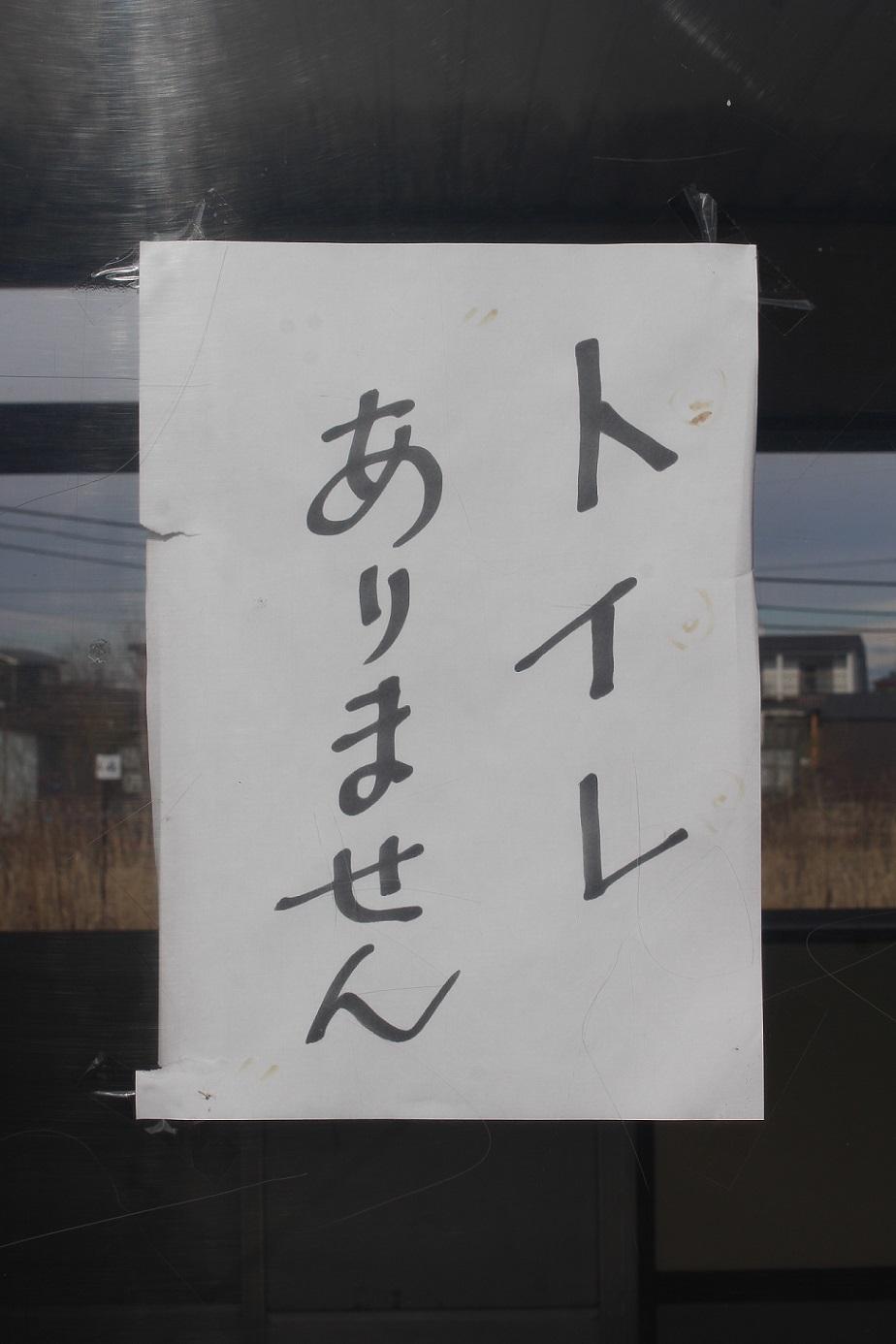 遠矢駅a05
