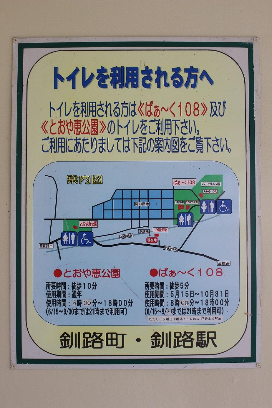 遠矢駅a08