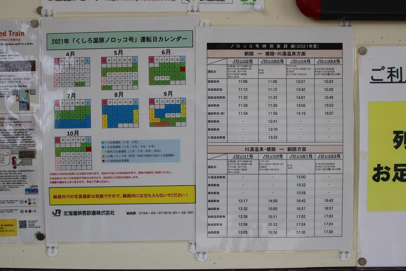 遠矢駅a09