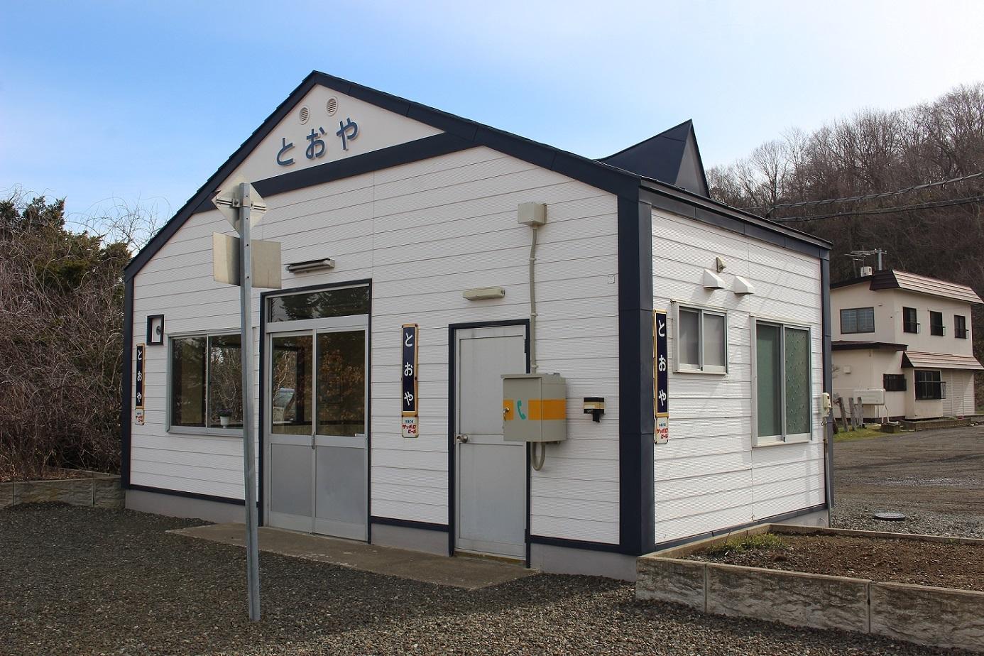 遠矢駅a10