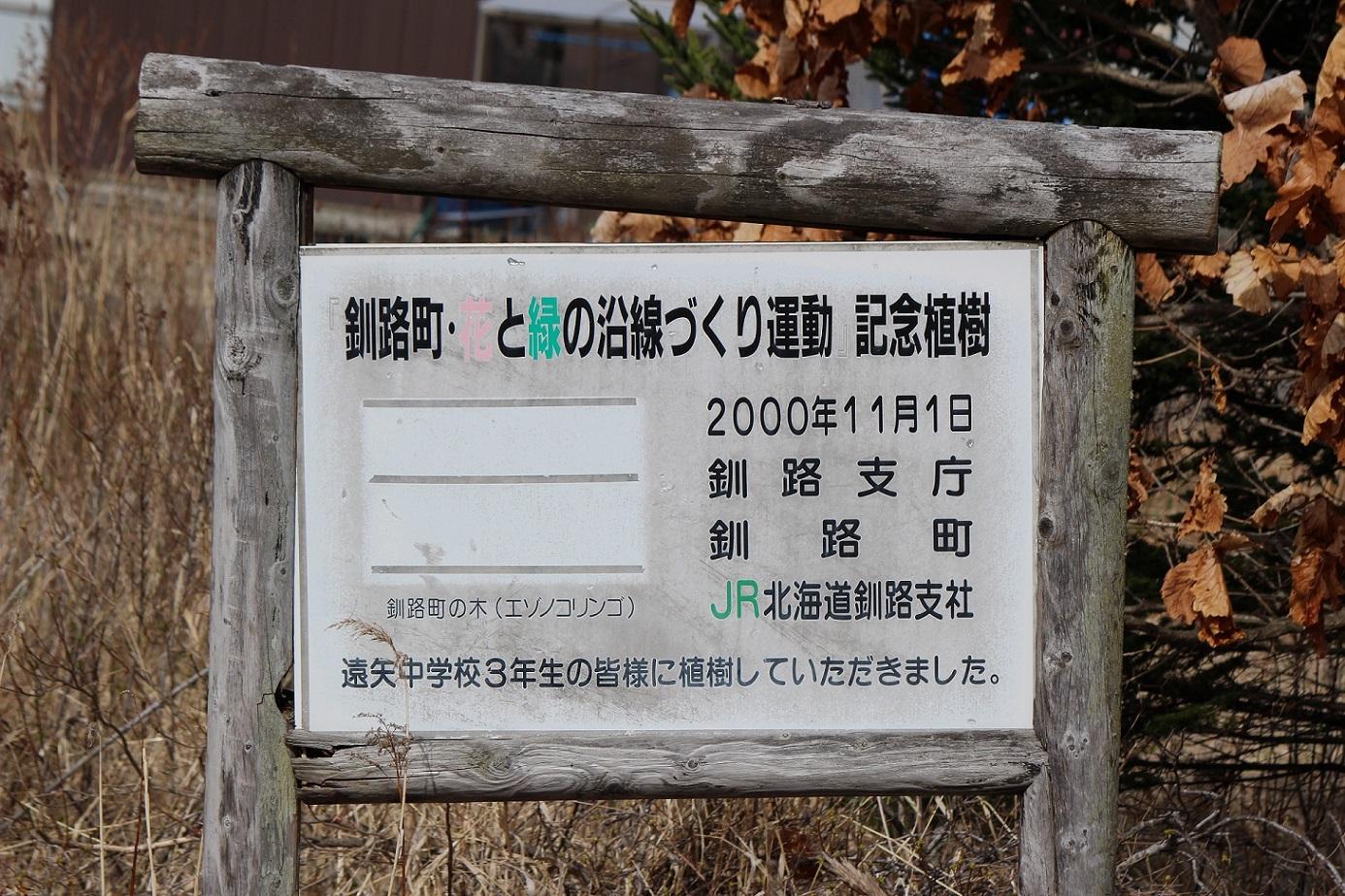 遠矢駅a17