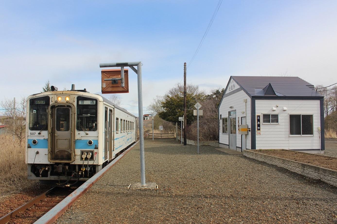 遠矢駅a23