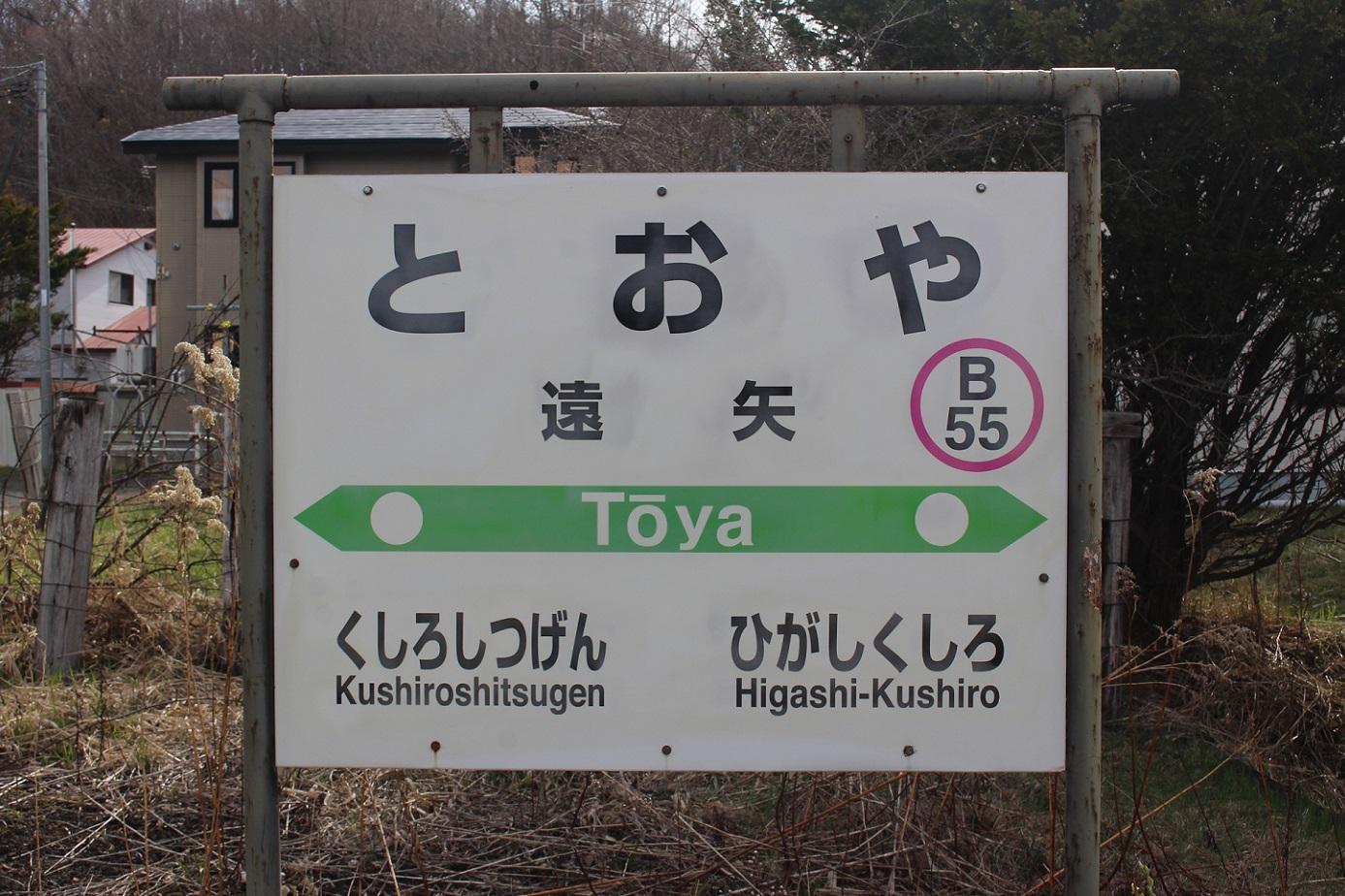 遠矢駅a25