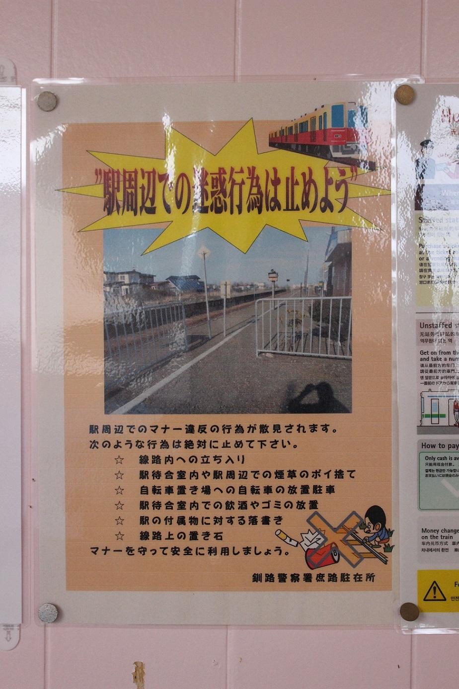庶路駅a10