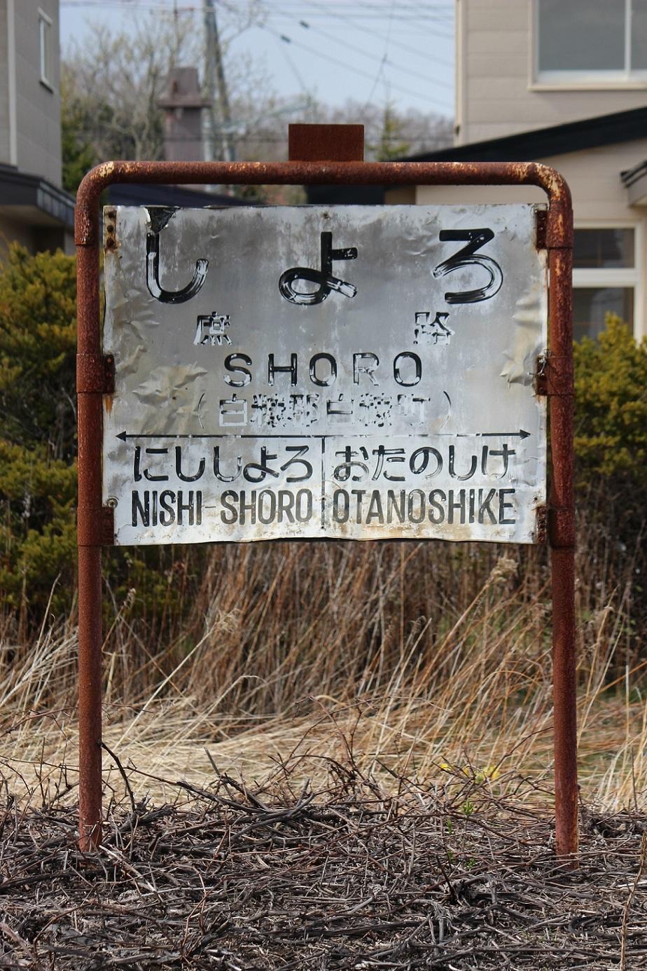 庶路駅a25