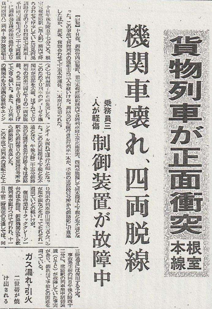 庶路駅貨物列車正面衝突事故