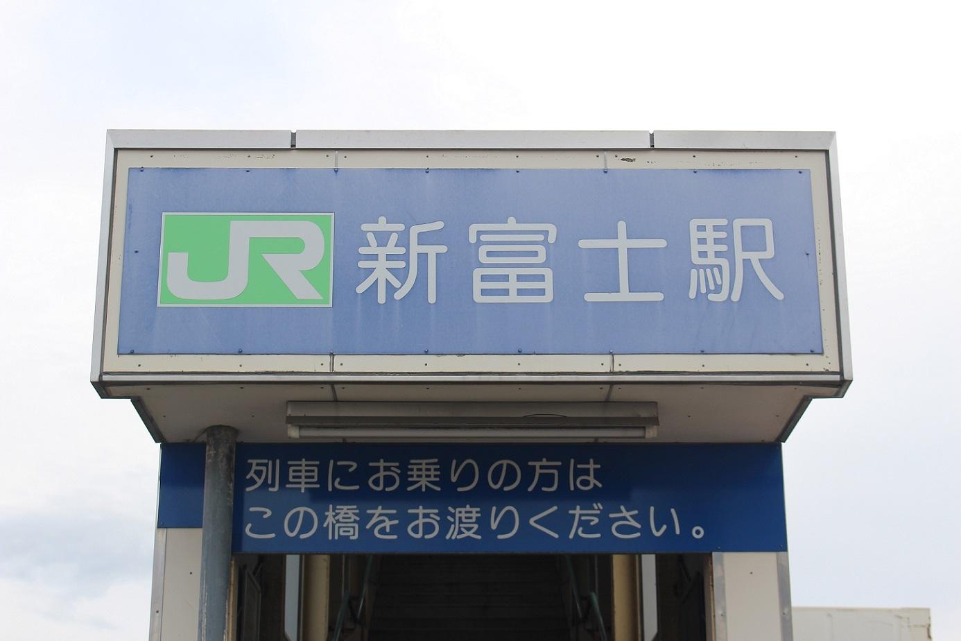 新富士駅・釧路貨物駅a03