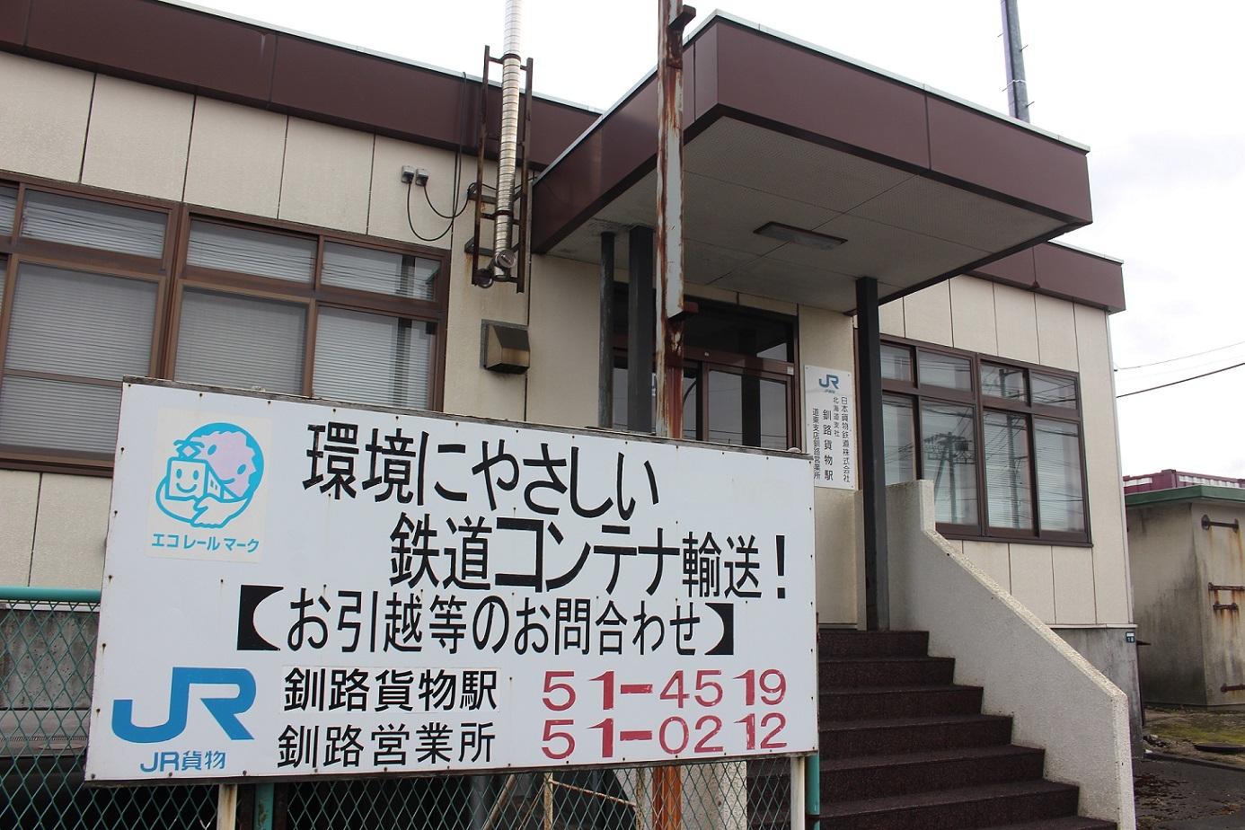 新富士駅・釧路貨物駅a4