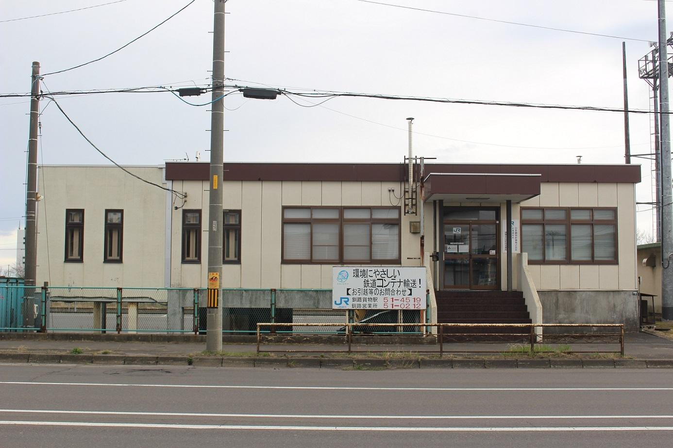 新富士駅・釧路貨物駅a5