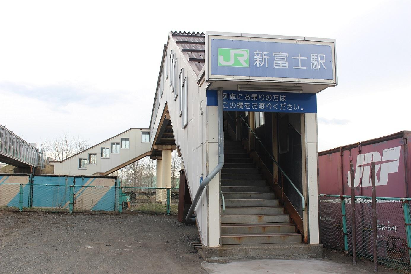 新富士駅・釧路貨物駅a02