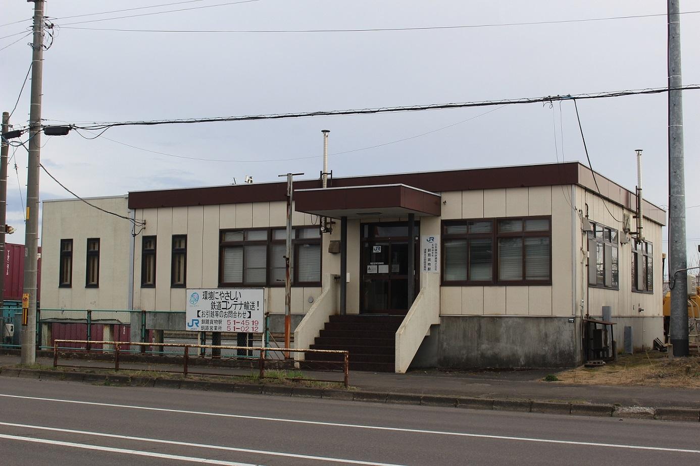 新富士駅・釧路貨物駅a11