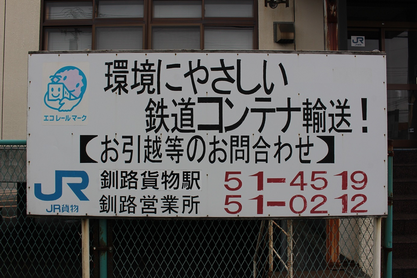 新富士駅・釧路貨物駅a12