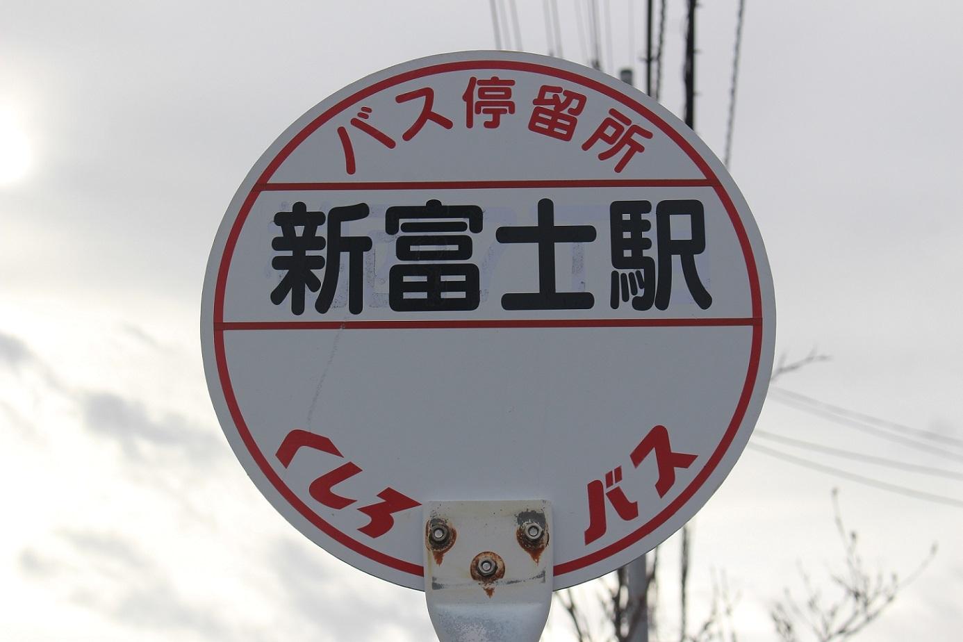 新富士駅・釧路貨物駅a14