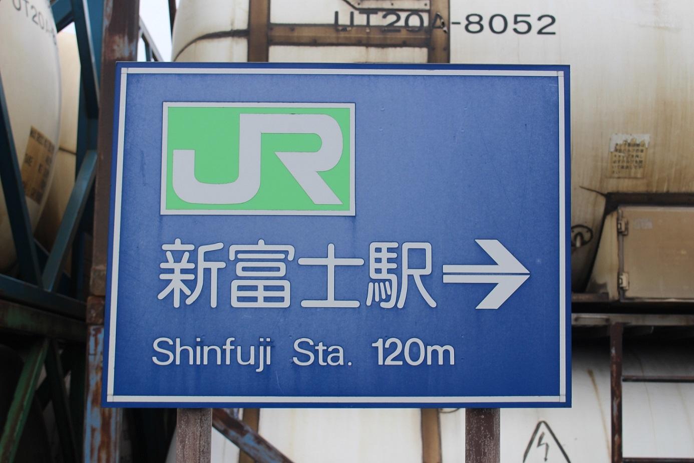新富士駅・釧路貨物駅a16