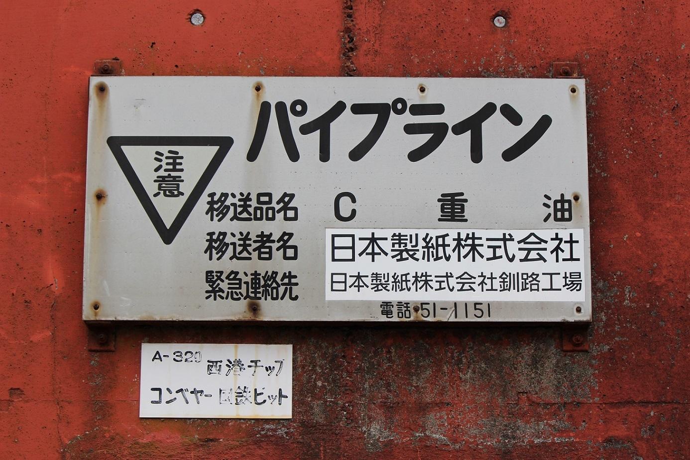新富士駅・釧路貨物駅a22