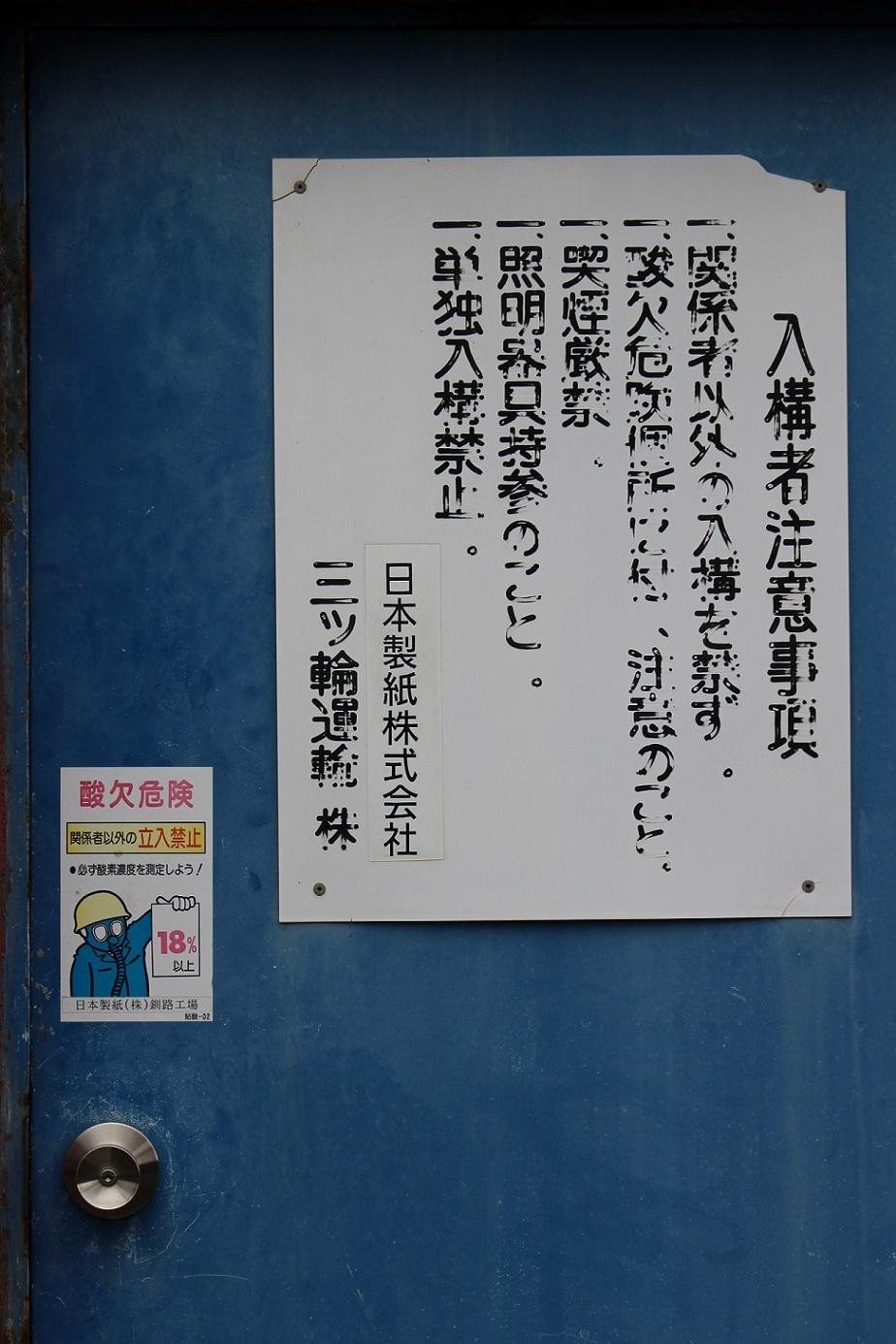 新富士駅・釧路貨物駅a23