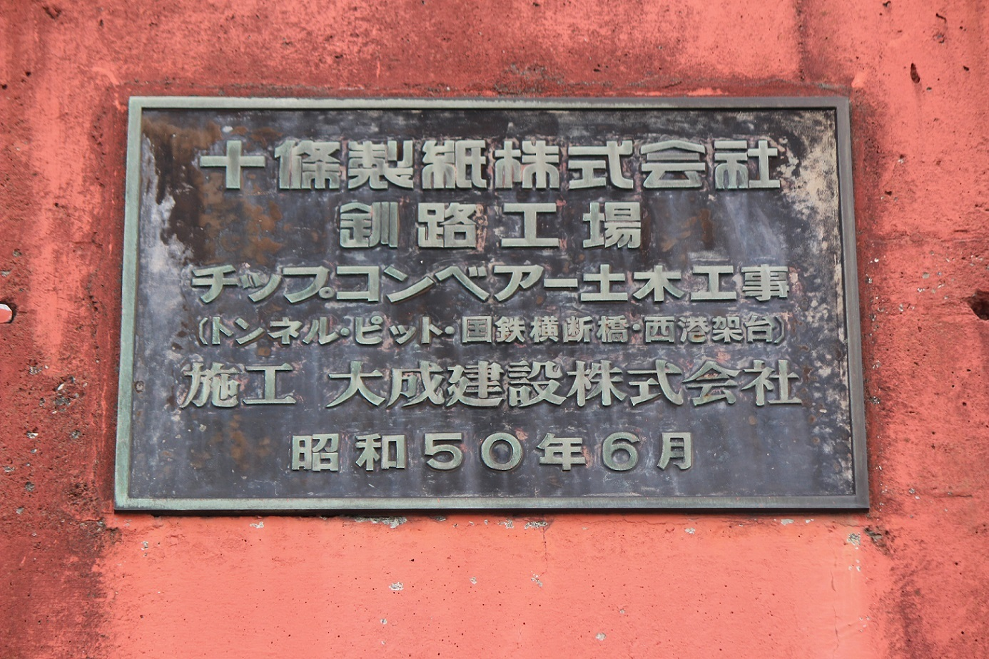 新富士駅・釧路貨物駅a24