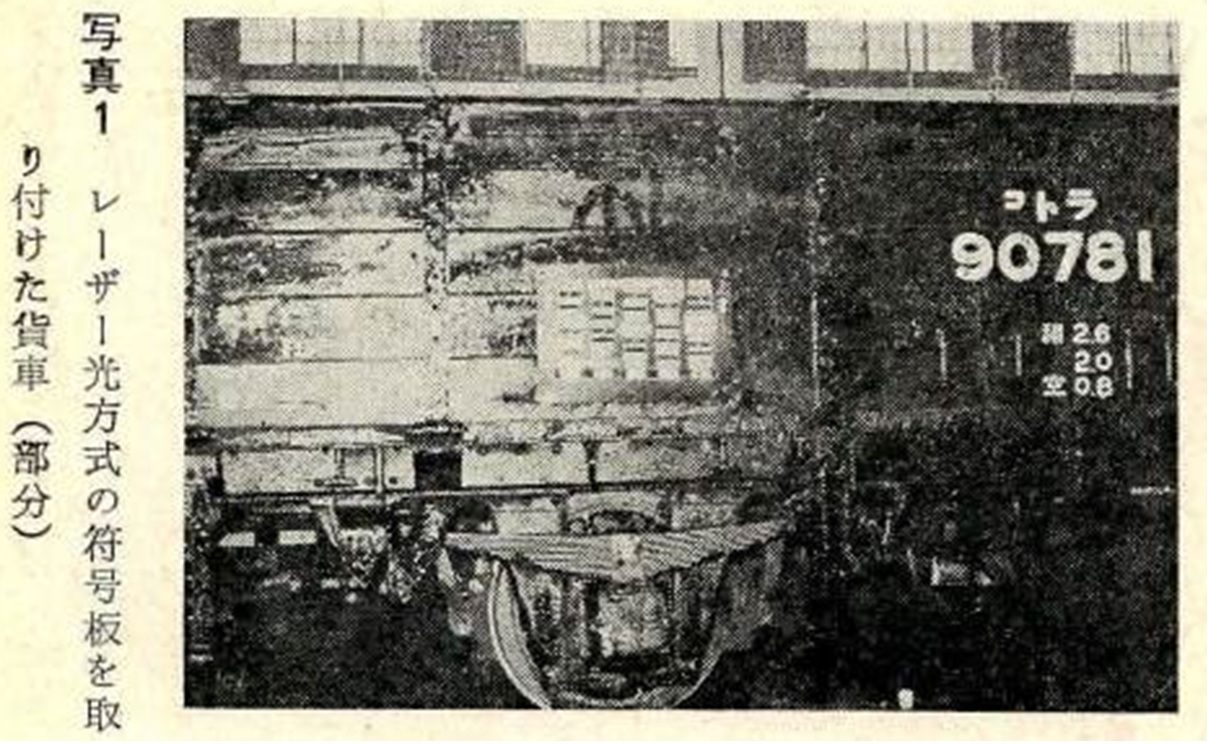 1970-02 国鉄線(s45) 41より引用