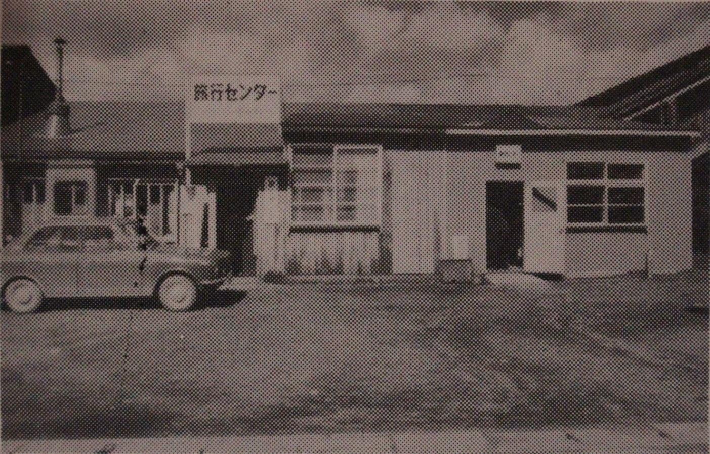 岩見沢旅行センターa01