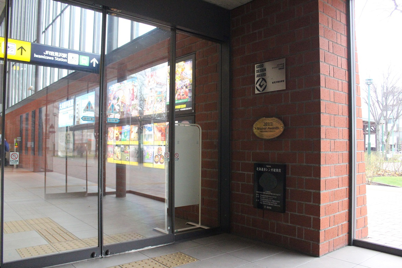 岩見沢駅a115